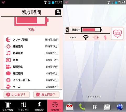 節電♪かわいいバッテリー:電池節約+動作サクサクmemora:「残り時間」画面(左)ウィジェット設置画面(右)