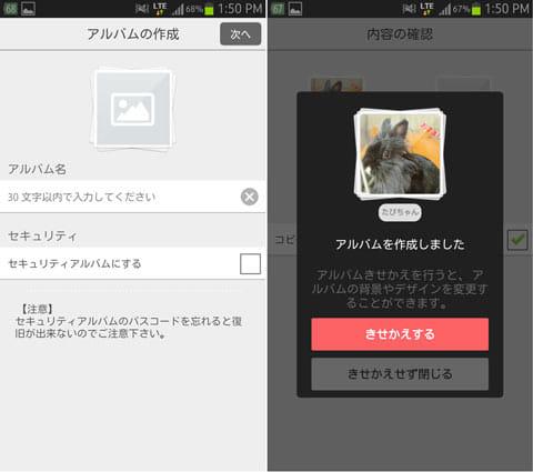 簡単に整理&可愛いきせかえ無料のcameranアルバム!:アルバム作成画面(左)作成完了画面(右)