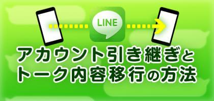 機種変更時に必見!LINEアカウントの引き継ぎ&トークのバックアップ方法