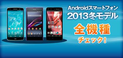 2013年スマホ冬モデルまとめ~ドコモ、au、ソフトバンクの全機種をチェック!~