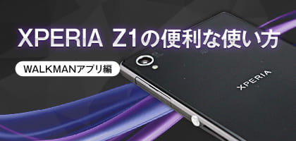 【Xperia Z1の使い方レビュー】WALKMANアプリが優秀すぎて手放せない!