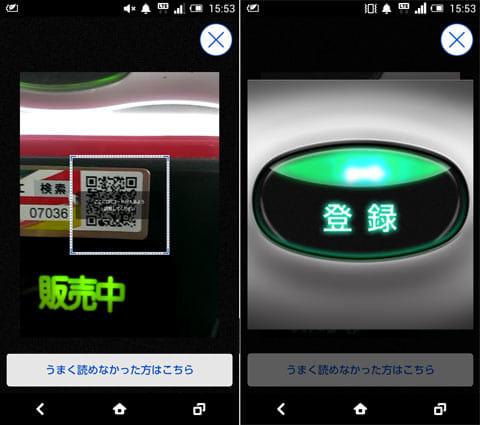 話せる自販機 GEORGIA:自販機にあるQRコードを読み取ろう(左)登録ボタンをタップすれば完了(右)