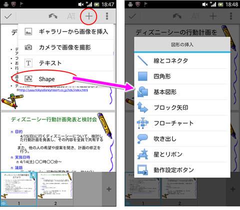 Quickoffice:オブジェクトやファイルの挿入は「Shape」から行なう