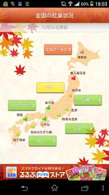 るるぶ紅葉特集2013