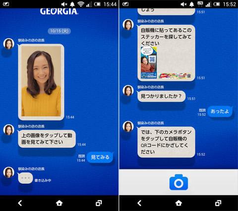 話せる自販機 GEORGIA:店長からの最初のメッセージは動画(左)ステッカーのある自販機が目印(右)