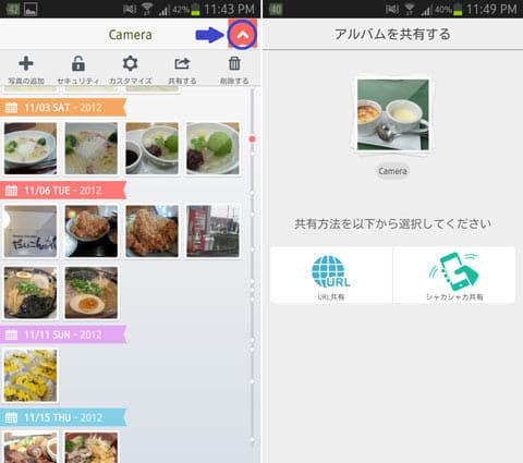 簡単に整理&可愛いきせかえ無料のcameranアルバム!:アルバム内の写真設定アイコン表示画面(左)写真共有画面(右)