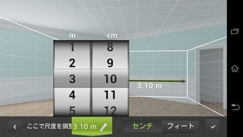 Homestyler Interior Design:実際の間取りに合わせてサイズを変更