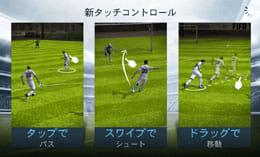 FIFA 14 by EA SPORTS™:ポイント3