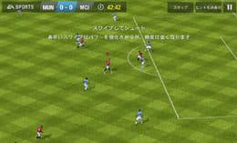 FIFA 14 by EA SPORTS™:ポイント4