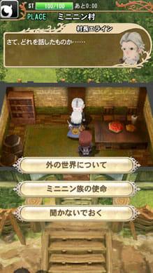 マジック&カノン (RPG):ポイント1