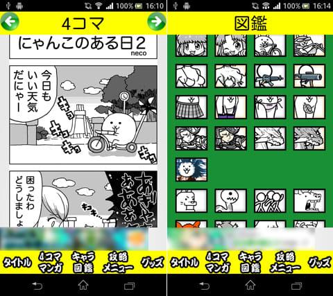 にゃんこ大戦争4コマ&攻略アプリ にゃんコマ:「4コママンガ」を無料で楽しめる(左)「キャラ図鑑」では、全キャラクターの詳細が見られる(右)