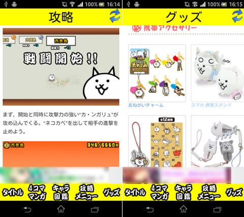 にゃんこ大戦争4コマ&攻略アプリ にゃんコマ:「攻略メニュー」は「ファミ通App」に掲載されている記事を閲覧できる(左)グッズ情報も見られる(右)