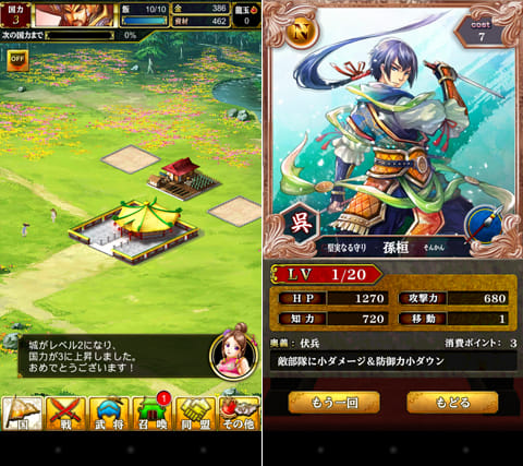 軍勢RPG 蒼の三国志:畑や製材所を作り国力を上げていく(左)「召喚」で武将をゲットしよう(右)