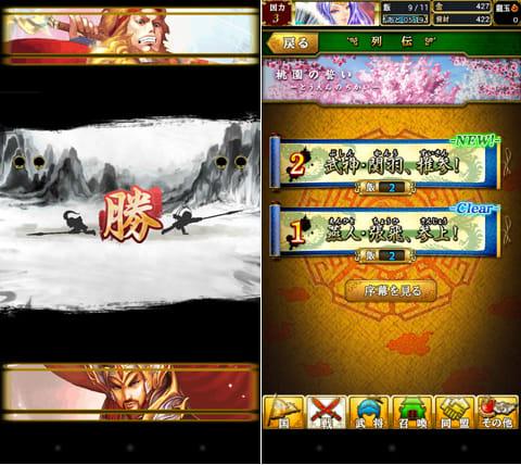 軍勢RPG 蒼の三国志:敵武将との対決は一騎打ちが発生することもある(左)三国志の物語が体験できるクエスト「列伝」をクリアしていこう(右)