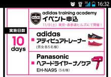 adidas × Panasonic トレーニングアプリ:エクササイズを続けて商品をゲット!