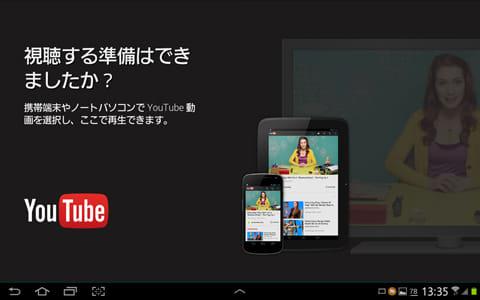 CheapCast:スタートボタンをタップして、動画が転送されてくるのを待つ