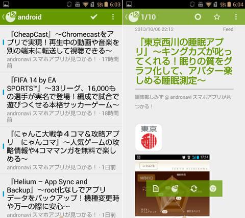 FeedMe (RSS Reader | Feedly) :フィードが一覧表示される(左)タイトルをタップすると記事本文が読める(右)