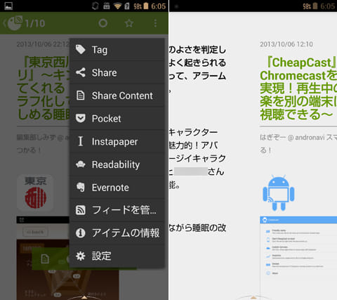 FeedMe (RSS Reader | Feedly) :メニュー(左)スワイプ操作で記事送りができる(右)