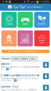Feetr[ニュース/RSS/フィルター]:購読したい記事を登録する