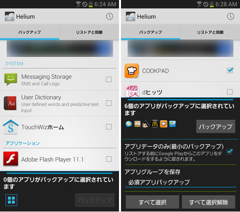 Helium – App Sync and Backup:バックアップしたいアプリやデータにチェック。「すべて選択」でアプリを全選択もできる
