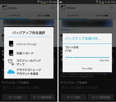 Helium – App Sync and Backup:アカウントを作成すれば、専用サーバへのバックアップも行える(左)バックアップ中(右)