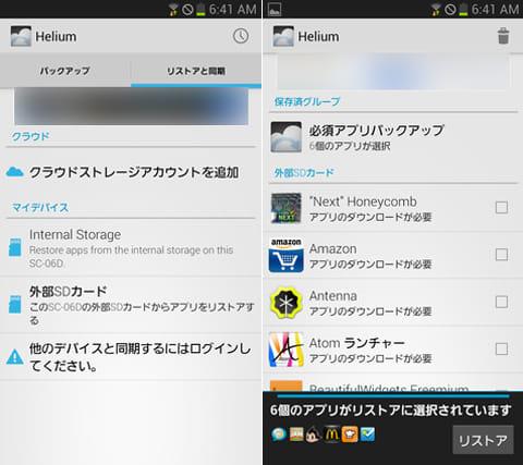Helium – App Sync and Backup:バックアップ作業同様に、復元も簡単に行うことができる