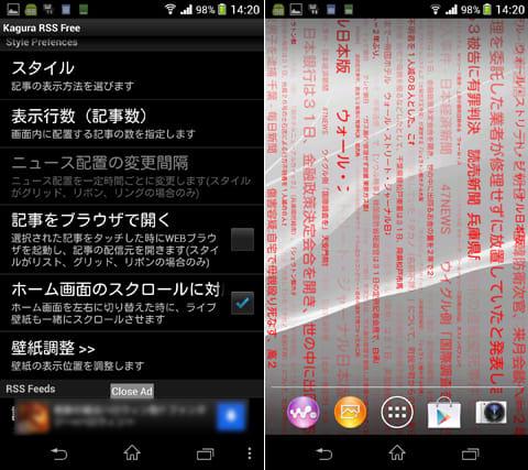 Kagura RSS (Free):設定画面(左)「スタイル」を「リスト(縦)」に変更(右)