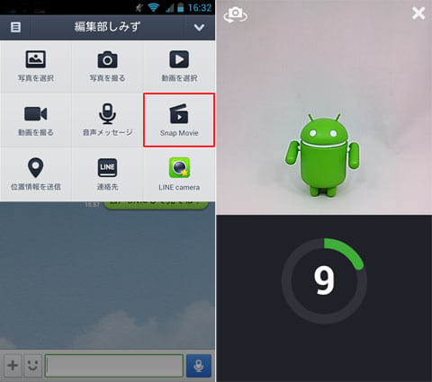 LINE SnapMovie:トーク画面左下の「+」から起動(左)画面の数字が6になるまで撮影が必要となる(右)
