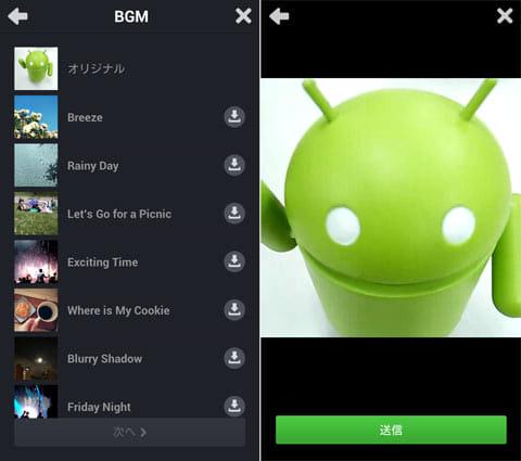 LINE SnapMovie:BGMの選択画面(左)プレビューを行い、内容に問題なければ送信しよう(右)