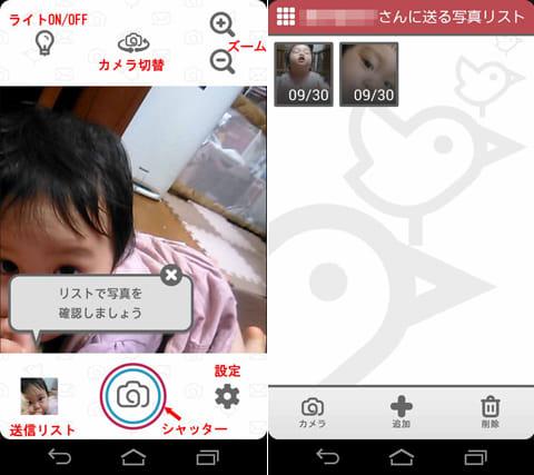 撮るだけで子どもの写真が送れるカメラアプリ Link:カメラを起動して撮影(左)送信リスト(右)