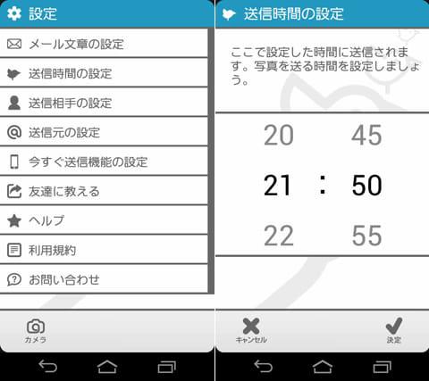 撮るだけで子どもの写真が送れるカメラアプリ Link:設定メニュー(左)送信時間の設定(右)