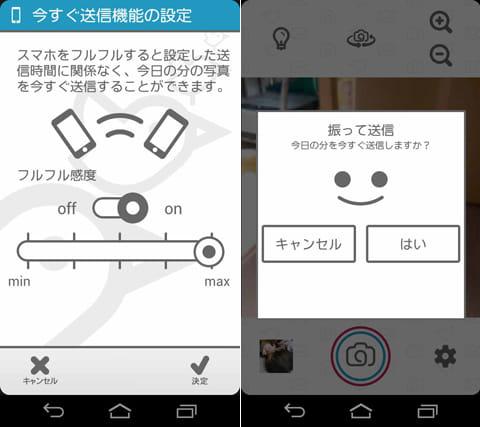 撮るだけで子どもの写真が送れるカメラアプリ Link:今すぐ送信機能の設定(左)振って送信(右)