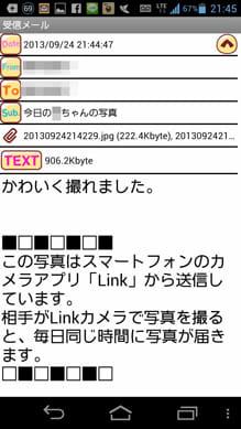 撮るだけで子どもの写真が送れるカメラアプリ Link:送信相手に送ったメール