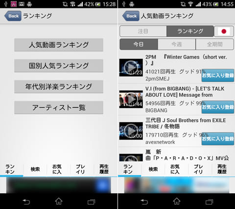 MusicClip~YouTube音楽動画 連続再生:「人気動画」や「国別」などの動画ランキングから動画を検索できる(左)お気に入り登録した動画からプレイリストに追加していく(右)