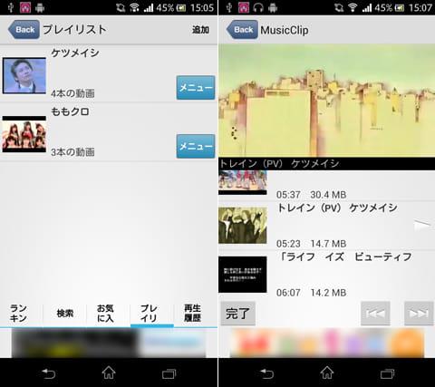 MusicClip~YouTube音楽動画 連続再生:プレイリスト(左)プレイリスト内の動画は連続再生される(右)