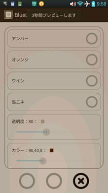 ◆広告無し◆ブルーライトプロテクト(フィルター)◆無料:「アンバー」のフィルター