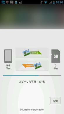 かんたんSDバックアップ(写真)/機種変更や紛失に備えて移行:写真データの移動中