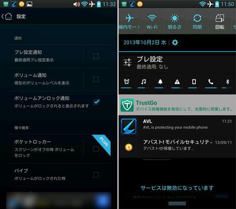 Persist ( ボリュームコントロール ):設定画面(左)通知領域の本アプリ(右)