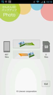 かんたんSDバックアップ(写真)/機種変更や紛失に備えて移行