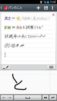 DioNote - Handwriting note:書き味抜群!スラスラと入力できる