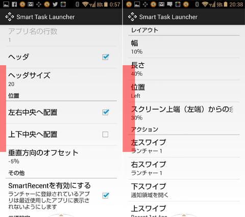Smart Task Launcher (BETA):「ホットスポット」の設定画面(左)ホットスポットの幅を太くしてみた(右)