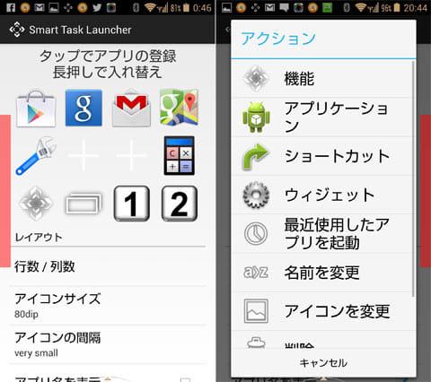 Smart Task Launcher (BETA):「ランチャー」の設定画面(左)アクションで様々な設定を登録可能(右)