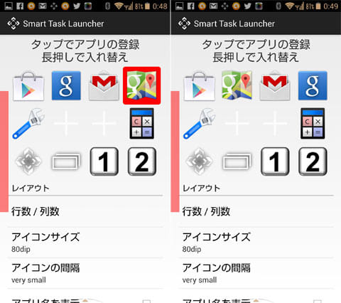 Smart Task Launcher (BETA):入れ替えたいアプリを選択(左)入れ替え完了(右)