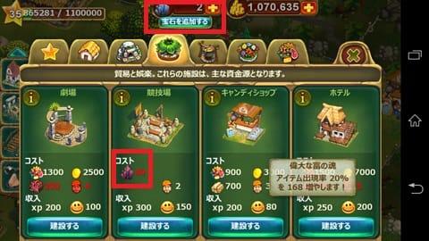 The Tribez: 恐竜王国:「宝石」を使わないと、建設できない施設もある
