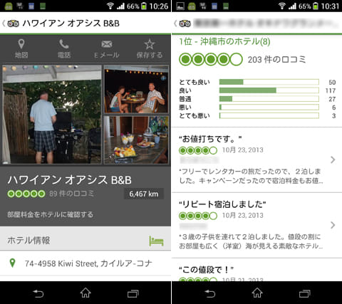 TripAdvisor:詳細情報画面。写真付きでアクセスや連絡先等も見られる(左)口コミ情報。とくに海外の観光スポットの情報は豊富(右)
