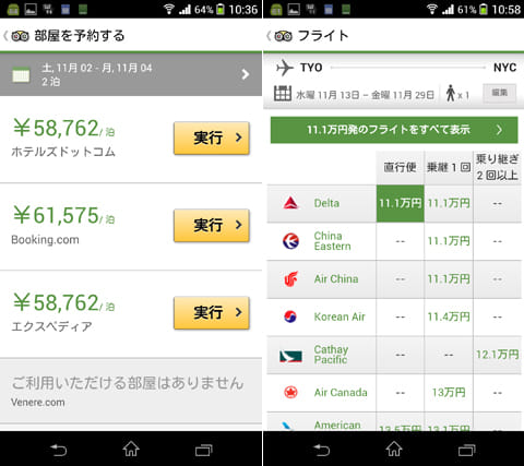 TripAdvisor:一部ホテルでは宿泊予約も可能(左)航空券の運賃比較が見やすく便利(右)
