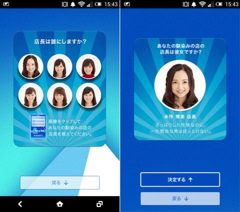 話せる自販機 GEORGIA:店長候補は美女6名(左)永作博美さんを選択(右)