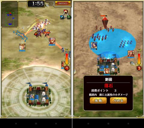 軍勢RPG 蒼の三国志:スワイプ操作で敵部隊を指定して攻撃(左)一定時間経過すると「奥義」が使える(右)