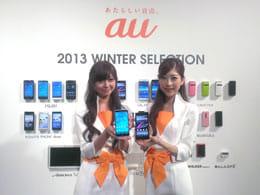 auが2013冬モデルを発表!