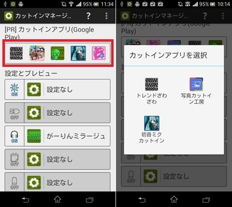 カットインマネージャー:メニュー画面。まずは、カットインアプリをインストール(左)好みのカットインを選択して設定(右)